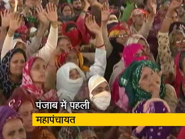 Videos : पंजाब में महापंचायत, टिकैत-राजेवाल के आने की उम्मीद