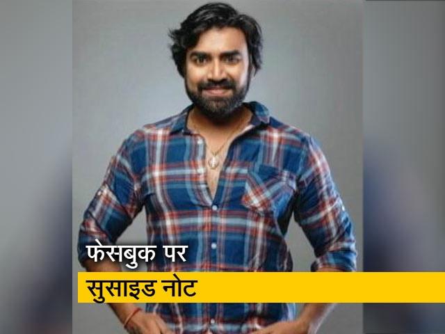 Videos : मुंबई : अभिनेता संदीप नाहर ने की खुदकुशी