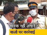 Video : कोरोनावायरस: एक्शन मोड में मुंबई पुलिस, मास्क नहीं पहनने वालों पर जुर्माना