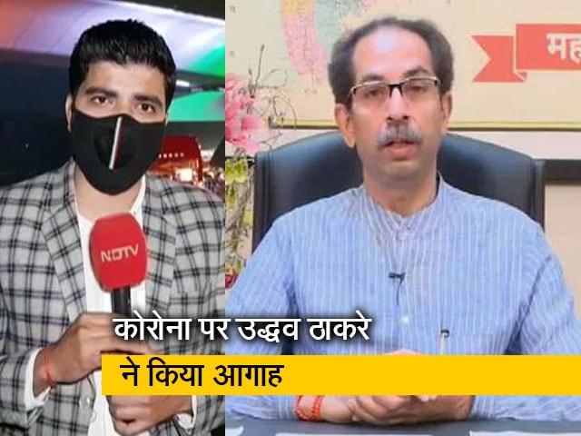 Videos : सिटी एक्सप्रेस : महाराष्ट्र के सीएम ने चेताया, न सुधरे तो लॉकडाउन तय और अमरावती-पुणे में सख्ती