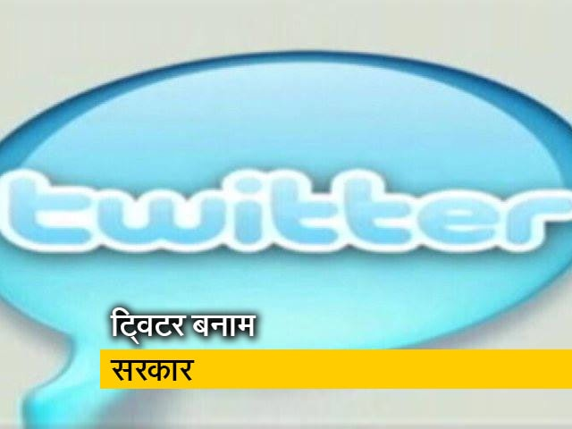 Videos : केंद्र सरकार ने ट्विटर को भेजा नोटिस
