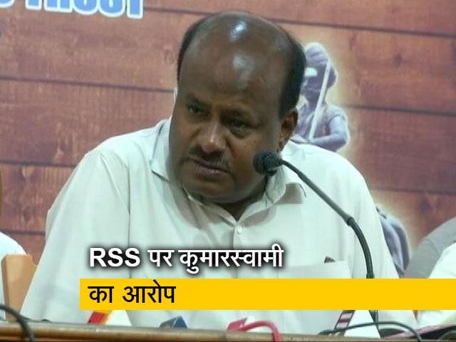 Video : कुमारस्वामी ने 'हिटलर के नाजियों' से की RSS की तुलना