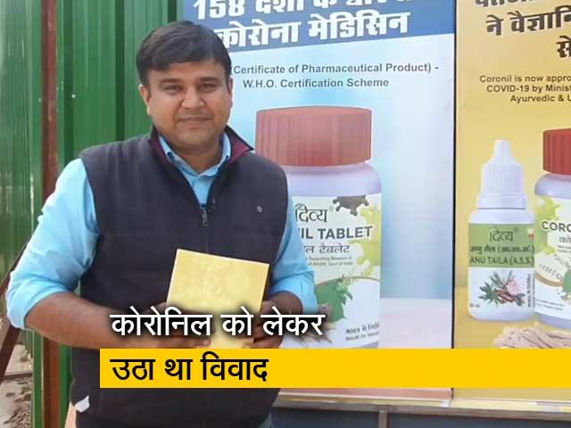 Video : बाबा रामदेव की पतंजलि आयुर्वेद ने लॉन्च कोरोना की दवा, सुनिए क्या है दावा