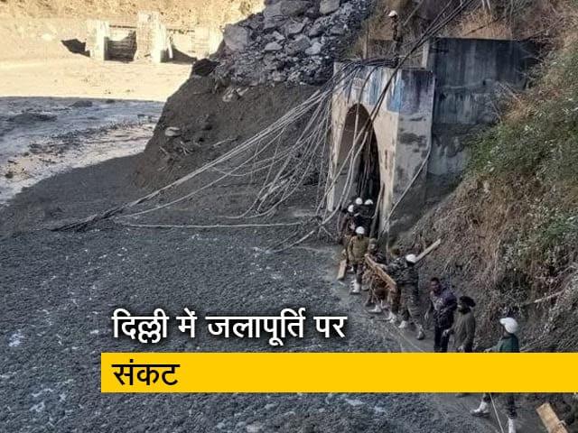 Videos : उत्तराखंड हादसे से दिल्ली में पानी की आपूर्ति पर पड़ सकता है असर