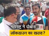 Video : CM उद्धव ठाकरे की लॉकडाउन की चेतावनी के बावजूद बिना मास्क लगाए घूम रहे लोग