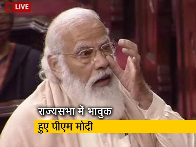 Videos : गुलाम नबी आजाद को सच्चा दोस्त बताकर राज्यसभा में भावुक हुए PM मोदी