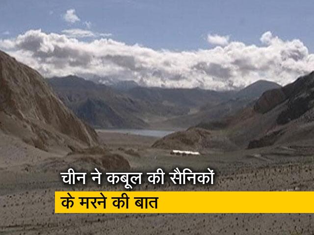 Videos : लद्दाख में पैंगोंग लेक से भारत और चीन की सेनाओं की वापसी पूरी : सूत्र