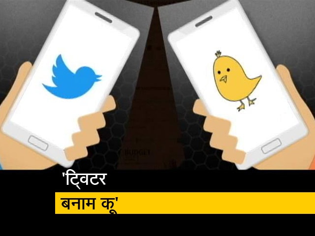 Videos : ट्विटर विवाद: सरकार ने घरेलू माइक्रो-ब्लॉगिंग साइट Koo पर खोला अकाउंट