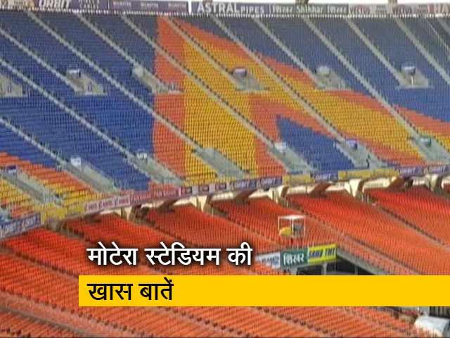Videos : मोटेरा स्टेडियम: जानें दुनिया के सबसे बड़े स्टेडियम की खासियतें