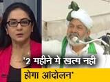 Video: News360: राकेश टिकैत की चेतावनी - जरूरत पड़ी तो फसल भी जला देंगे