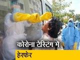 Videos : बिहार : कोरोना टेस्टिंग के नाम पर धांधली, सिविल सर्जन समेत 5 निलंबित