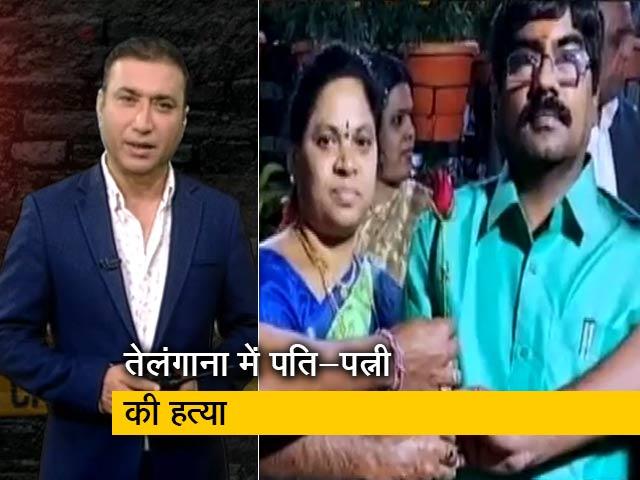 Video : क्राइम रिपोर्ट इंडिया : तेलंगाना में पति-पत्नी की सरेराह चाकू मारकर हत्या