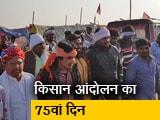 Video : दिल्ली: शाहजहां बॉर्डर पर राजस्थान के कई इलाकों से पहुंचे किसान
