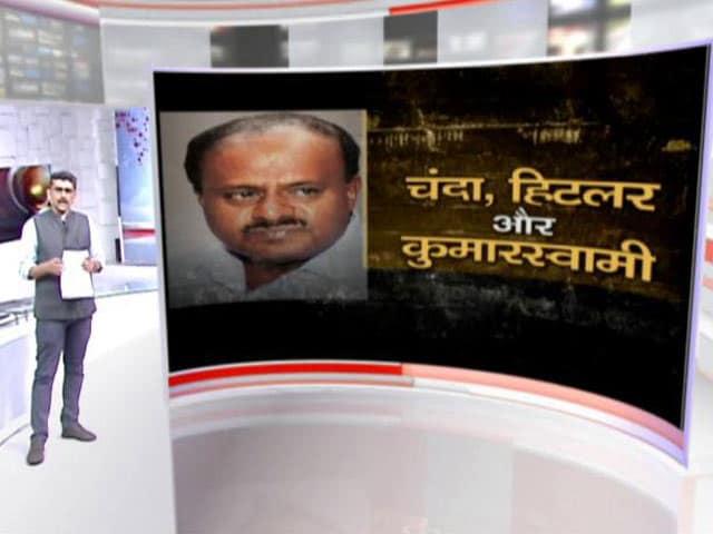 Video : एचडी कुमारस्वामी ने RSS पर लगाया आरोप