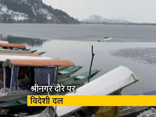 Video : श्रीनगर में विदेशी प्रतिनिधिमंडल का तीसरा दौरा