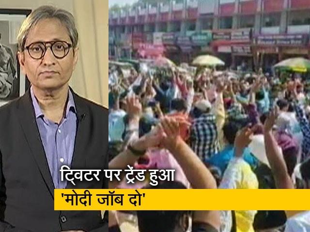 Videos : रवीश कुमार का प्राइम टाइम : नौकरी-रोजगार जैसे मुद्दे सोशल मीडिया पर कितने हावी?