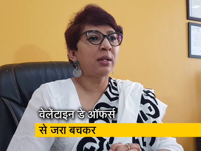 Videos : वेलेंटाइन डे पर मिल रहे ऑफर लिंक पर क्लिक करते ही बैंक खाता खाली, जरा संभलकर