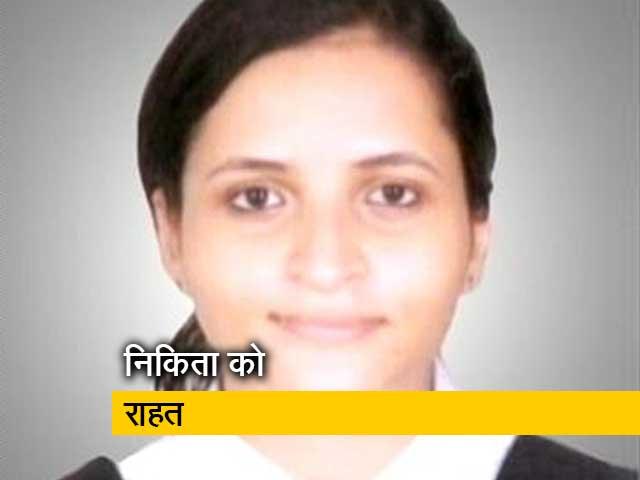 Video : टूलकिट मामले में निकिता जैकब को तीन हफ्ते की अंतरिम राहत