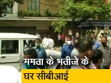 Video : कोयला घोटाला: अभिषेक बनर्जी की पत्नी से सीबीआई की पूछताछ, ममता भी पहुंचीं