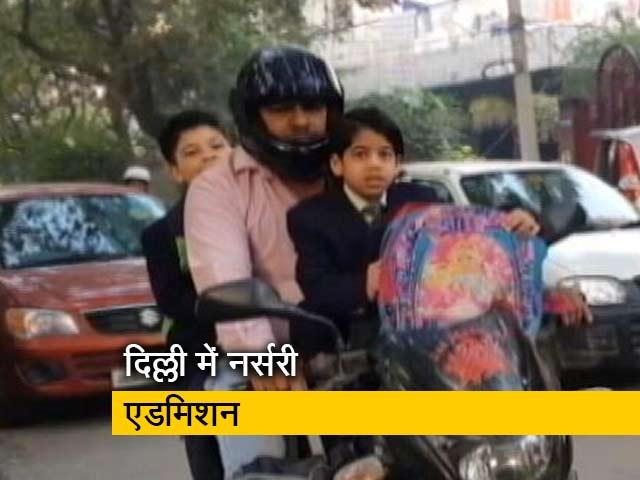 Videos : दिल्ली में 18 फरवरी से नर्सरी में एडमिशन
