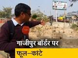 Video : गाजीपुर बॉर्डर : किसान-पुलिस में फूल-कांटे की रणनीति