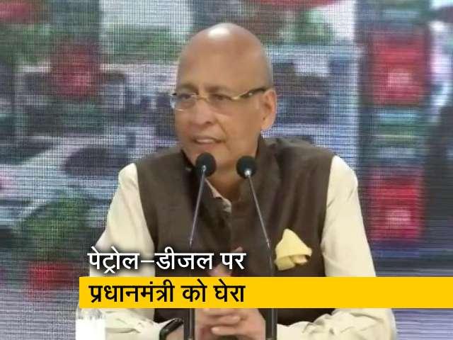 Videos : कांग्रेस ने पेट्रोल-डीजल पर प्रधानमंत्री नरेंद्र मोदी का पुराना भाषण सुनाकर राहत मांगी