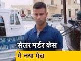 Videos : क्राइम रिपोर्ट इंडिया : सेलर मर्डर केस में पुलिस ने किया बड़ा खुलासा