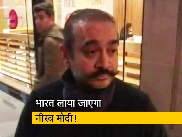 Videos : नीरव मोदी को भारत लाने का रास्ता साफ