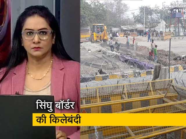 Videos : बड़ी खबर: सिंघु बॉर्डर पर हाइवे खोलकर लगाए गए लोहे की नुकीली सरिये