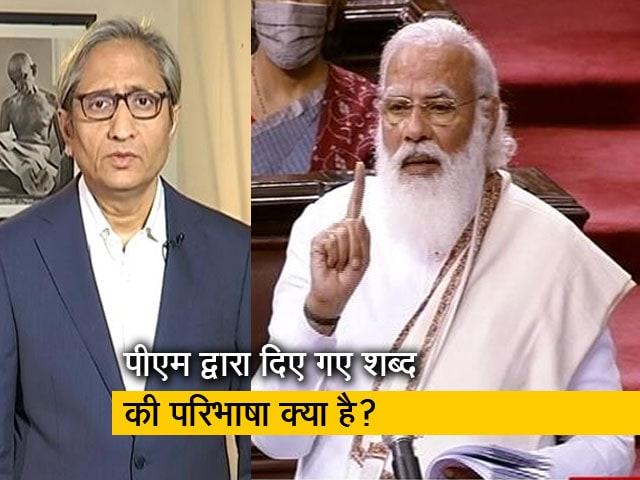 Videos : रवीश कुमार का प्राइम टाइम: आंदोलनजीवी परजीवी से प्रधानमंत्री का निशाना किस पर?