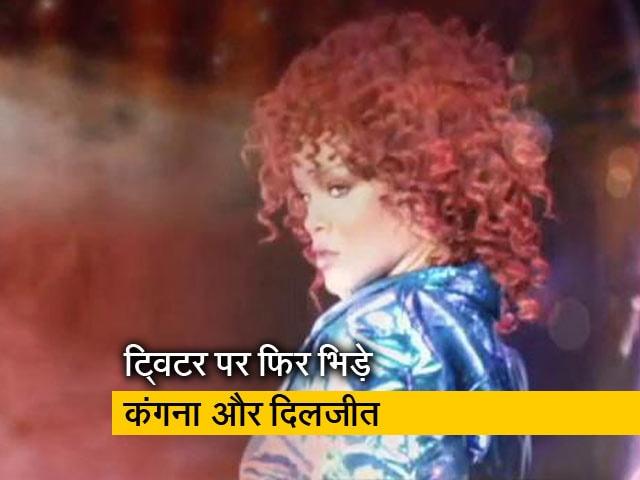 Videos : रिहाना के ट्वीट पर कंगना रनौत और दिलजीत दोसांझ में बहसबाजी