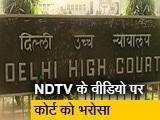 Video : दिल्ली दंगा: NDTV के रवीश कुमार के शो में दिखाए गए VIDEO के आधार पर आरोपियों को जमानत
