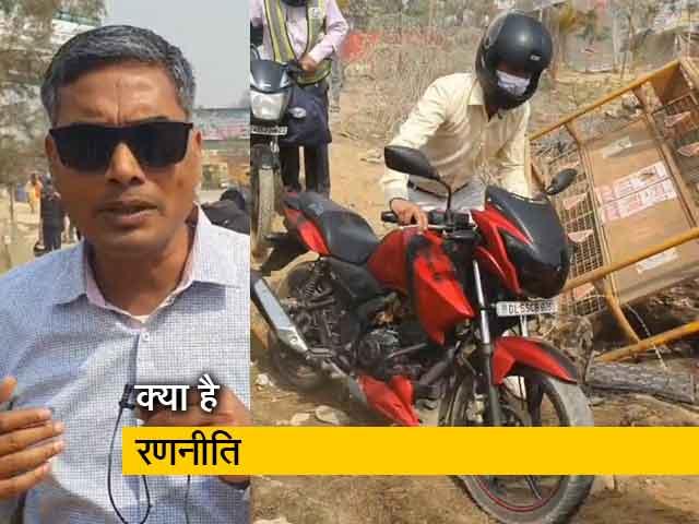 Videos : क्या दिल्ली पुलिस ने जानबूझकर बंद कर दिए हैं रास्ते ?