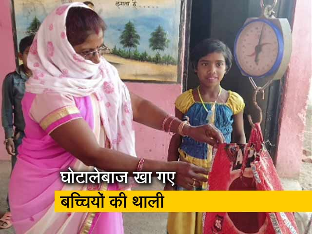 Videos : मध्य प्रदेश में घोटालेबाज खा गए बच्चियों का राशन, जांच के आदेश