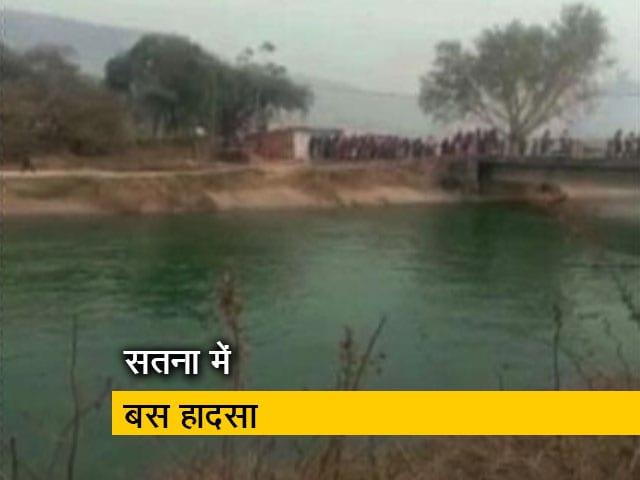 Videos : MP: नहर में गिरी यात्रियों से भरी बस, अब तक 4 शव निकाले गए