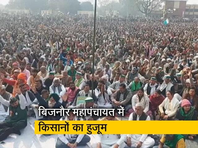 Videos : बागपत के बाद बिजनौर में महापंचायत कर किसानों ने दिखाई ताकत