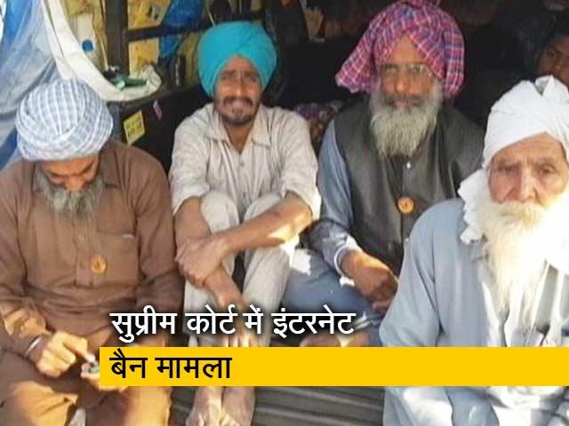 Videos : किसान आंदोलन : इंटरनेट बैन का मामला पहुंचा सुप्रीम कोर्ट