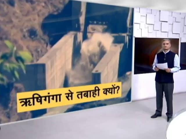 Videos : प्राइम टाइम : ऋषिगंगा नदी में तबाही की ताक़त कहां से आई, जानिए एक्सक्लूसिव सैटेलाइट तस्वीरों से