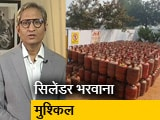 Videos : रवीश कुमार का प्राइम टाइम : उज्ज्वला योजना में सिलेंडर तो मिले लेकिन गैस भरवाना मुश्किल