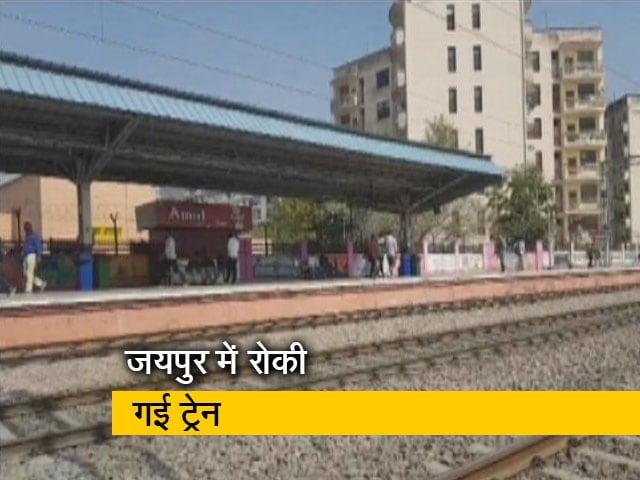 Video : जयपुर में किसानों का 'रेल रोको', ट्रेन रोके जाने से यात्री हुए परेशान