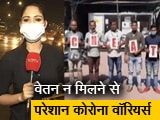 Video : मुंबई में बिना वेतन काम कर रहे कोरोना योद्धा, लोकल ट्रेनों को लेकर यात्रियों की मुश्किलें कायम