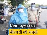 Video : कोरोनावायरस: BMC का बार में छापा, बिना मास्क लगाए बैठे लोगों से वसूला जुर्माना