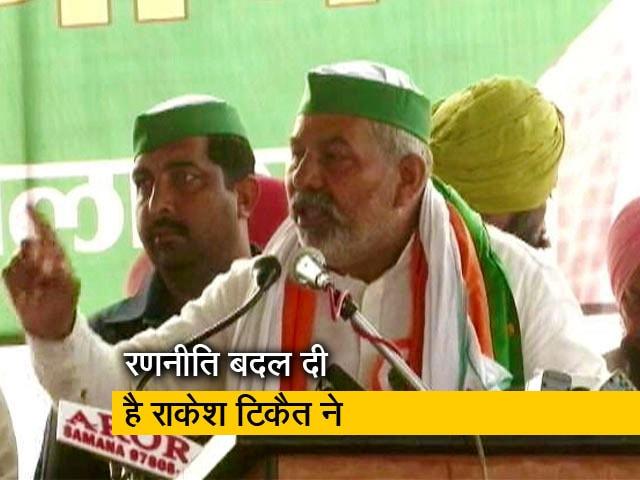 Video : किसान पंचायतों पर जोर दे रहे हैं राकेश टिकैत