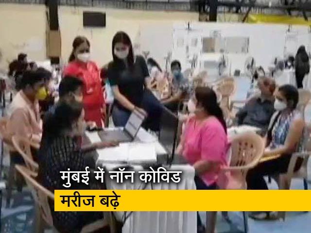 Videos : मुंबई में नॉन कोविड मरीजों की तादाद लगातार बढ़ी, अस्पतालों के प्रशासन परेशान