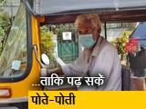 Video : मुंबई : ऑटो रिक्शा को ही बनाया आशियाना