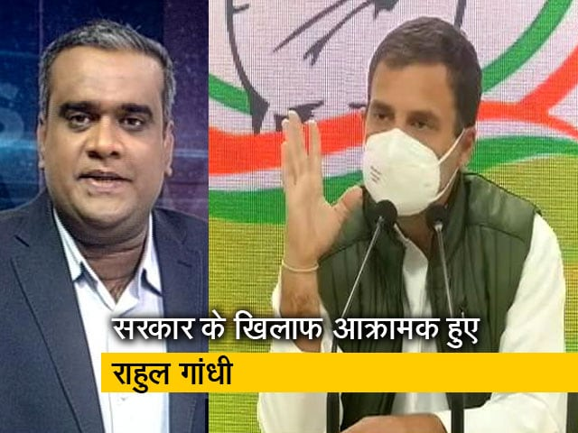 Videos : हॉट टॉपिक : राहुल गांधी ने पीएम मोदी पर चीन सीमा विवाद में झूठ बोलने का लगाया आरोप