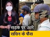 Video : सिटी सेंटर: सचिन तेंदुलकर के समर्थन में सड़क पर उतरे फैंस, घर के बाहर लगाए नारे