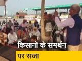 Video : हरियाणा: किसान आंदोलन में शामिल हो रहे सरकारी कर्मचारियों को किया जा रहा है सस्पेंड