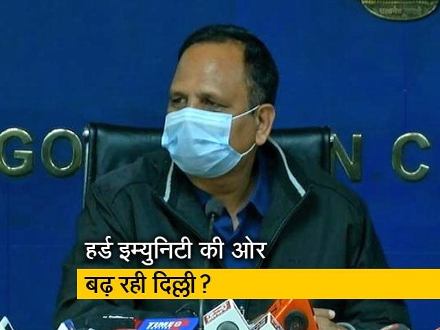 Videos : दिल्ली में सीरो सर्वे पूरा हुआ, आधी आबादी हो चुकी है कोरोना संक्रमित