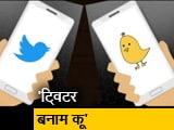 Video : ट्विटर विवाद: सरकार ने घरेलू माइक्रो-ब्लॉगिंग साइट Koo पर खोला अकाउंट